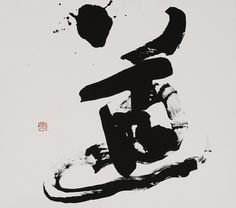 書道家 / 書家 / 柿沼康二のギャラリーページ | 柿沼康二 公式サイト (書家 / 書道家 / 現代美術家)