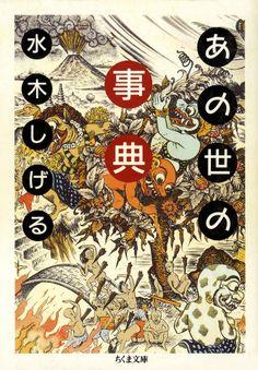 Encyclopedia of Afterlife (70th Anniversary republication), 1989 by Shigeru Mizuki