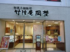 """I may be in Fabric Town but the first window I see (& my 1st stop) a sweets shop. They make sweets out of sweeten rice cakes and dough called """"Mochi""""."""