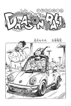 Dragon Ball, one of the earlier chapters