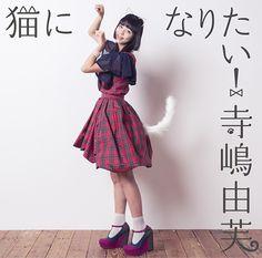 寺嶋由芙▽猫になりたい!ジャケット写真