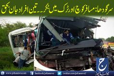 Get Latest News and Breaking News on Jolta News. Jolta News is Pakistan  Best News channel: سرگودھا: مسافر کوچ اور ٹرک میں ٹکر، تین افراد جاں ...