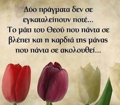 Greek Words, Love Others, Wise Words, Life Is Good, Me Quotes, Thoughts, Mothers, Greek, Deutsch