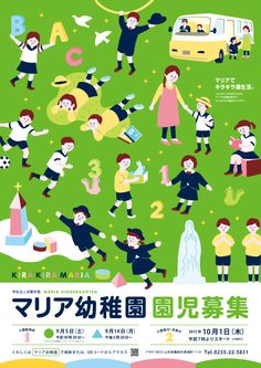Maria Kindergarten - Kanako Ootaki (Handrey inc) #子ども