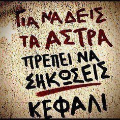 greek - to see the stars (you) must raise (your) head. (Google.Translate)
