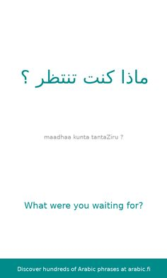 The arabic sentence 'What were you waiting for?' described and analyzed. We show you information about each of the words, including declensions and/or conjugations, part of speech and a link to learn more about the particular word. English Language Course, English Language Learning, Arabic Phrases, Arabic Words, Learn English Words, English Lessons, Learn Arabic Online, Arabic Lessons, Hebrew Words