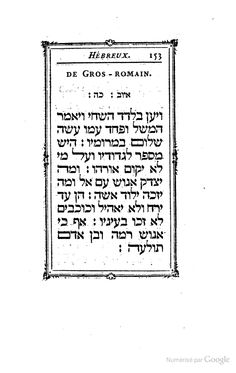Fournier's Hebrew, from Manuel typographique, utile aux gens de lettres, & à ceux qui exercent les ... by Pierre Simon Fournier, Nicolas Gando