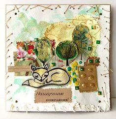 детская открытка, скрап, открытка для сони, лисичка, акварель, скрапбукинг