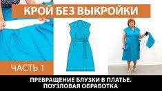 Платье без выкройки из блузки от базовой основы со спущенным плечом Поуз...