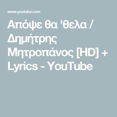 Απόψε θα 'θελα / Δημήτρης Μητροπάνος [HD] + Lyrics - YouTube