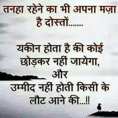 we post and share Hindi Shari images and videos. Hindi Quotes On Life, Real Life Quotes, Dream Quotes, Reality Quotes, First Love Quotes, Best Quotes, Meaningful Quotes, Inspirational Quotes, Motivational