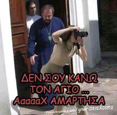 Funny Pins, Funny Photos, Haha, Jokes, Instagram Posts, Fictional Characters, Greek, Fanny Pics, Husky Jokes