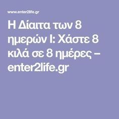 Η Δίαιτα των 8 ημερών I: Χάστε 8 κιλά σε 8 ημέρες – enter2life.gr Herbal Remedies, Natural Remedies, Health Diet, Health Fitness, Body Care, Herbalism, Detox, Healthy Living, Lose Weight