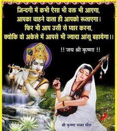 Google+ Hindi Quotes On Life, Bae Quotes, Spiritual Quotes, Music Quotes, Jai Shree Krishna, Krishna Radha, Lord Krishna, Shiva, Radha Krishna Love Quotes