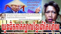 Cambodia News Today Khmer News Today Khmer Hot News Cambodia News 25 Nov.