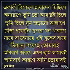 Alote Alote Dhaka Lyrics by Anupam Roy from Konttho Bengali Movie. Starring: Shiboprosad Mukherjee And Paoli Dam. Kontho Bangla Movie Story Written by Nandita Roy. Mixing and Mastering by Shomi Chatterjee. Bengali Poems, Bengali Song, Song Quotes, Song Lyrics, Lyrics Website, Love Sms, Paoli Dam, Songs, Writing