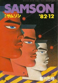 no23:  SAMSON magazine, 1982′