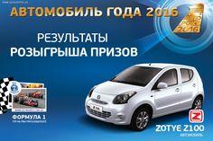 Состоялся розыгрыш призов среди всех, кто заполнил анкету рейтинга «Автомобиля года в Украине 2016». Опубликованы фамилии обладателей призов!