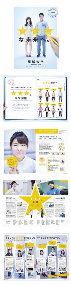 School guide                                                                                                                                                      もっと見る Web Design, Japan Design, Media Design, Logo Design, Booklet Design, Book Design Layout, Print Layout, Editorial Layout, Editorial Design