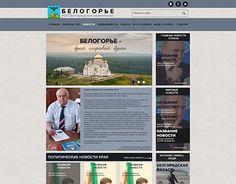 "Check out new work on my @Behance portfolio: ""Информационно-новостной городской портал"" http://be.net/gallery/55358133/informacionno-novostnoj-gorodskoj-portal"