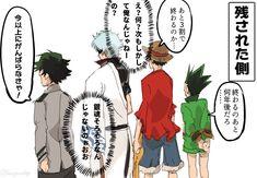 いまむーさん   どんどん終わっていく中、いつ自分達が終わるんだろうかと怯える人達 Secret World Of Arrietty, The Secret World, Anime Crossover, All Anime Characters, Manga Anime, Anime Art, Kevedd, Manhwa, Doujinshi