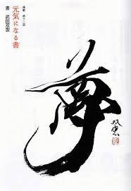 「武田双雲」の画像検索結果
