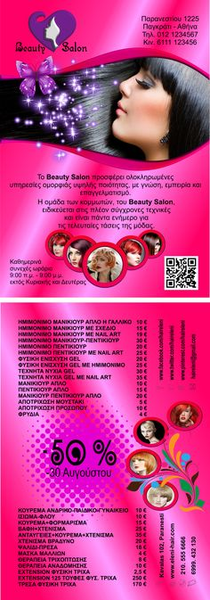 #flyer #beauty #salon #διαφημιστικά #έντυπα #φυλλάδια #κομμώσεις #κομμωτήριο