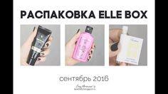 РАСПАКОВКА коробочки ELLE BOX за СЕНТЯБРЬ 2016