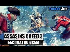 Игра Assasins Creed 3 Бесплатно Каждому!