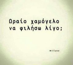 ?? Greek Quotes, Greek Sayings, Best Quotes, Love Quotes, Unspoken Words, Greek Words, Travel Quotes, Food For Thought, Wisdom