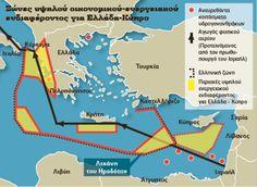 Ηχηρή «απάντηση» Νετανιάχου σε Ερντογάν: Ο αγωγός Ισραήλ-Τουρκίας «πάει»…Αίγυπτο - Ερχεται ισχυρή αμερικανική ναυτική δύναμη στην περιοχή - Pentapostagma.gr : Pentapostagma.gr Blog, Maps, Blue Prints, Blogging, Map, Cards