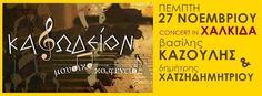27/11 Vasilis Kazoulis and Dimitris Chatzidimitriou Concert in Kafodeion, Chalkida, Evoia, Greece