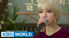Global Request Show : A Song For You 3 - 여자사용법   Girl's Heart by AOA