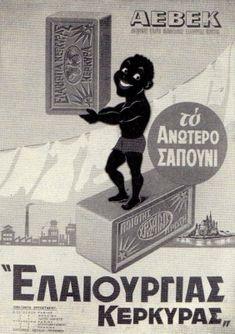 Παλιά διαφήμιση της Ελαιουργίας ΑΕΒΕΚ για το σαπούνι της Corfu Greece, Traditional, History, Historia