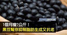 1個月瘦7公斤!黑豆水幫你抑制脂肪生成又抗老