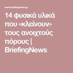 14 φυσικά υλικά που «κλείνουν» τους ανοιχτούς πόρους | BriefingNews