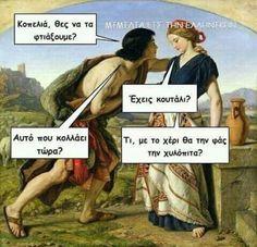 Αυτά τα memes εκφράζουν άψογα… την ερωτική μας απογοήτευση! | Ο τοίχος είχε τη δική του υστερία Greek Memes, Funny Greek Quotes, Sarcastic Quotes, Ancient Memes, Laughter Therapy, Funny Memes, Jokes, Just For Laughs, Funny Photos