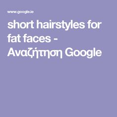 short hairstyles for fat faces - Αναζήτηση Google
