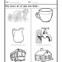 Worksheets of Hindi Letter Practice-Hindi-Language Letter S Worksheets, Worksheets For Class 1, Nursery Worksheets, Hindi Worksheets, Preschool Worksheets, Printable Worksheets, Preschool Activities, Free Printable, Lesson Plan In Hindi