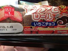 aozoraoo ★あおさん★  #3315bu もちっとロール チョコイチゴまいうー