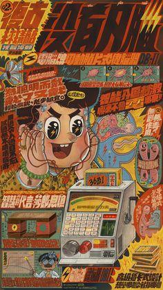 "via Muzli design inspiration. ""Weekly Design Inspiration is published by Muzli in Muzli - Design Inspiration. Retro Graphic Design, Japanese Graphic Design, Graphic Design Posters, Japanese Art, Japanese Poster, Poster Designs, Art And Illustration, Character Illustration, Illustrations Posters"