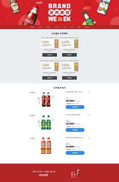 #G마켓 Web Top, Event Page, Coca Cola, Promotion, Banner, Layout, Design, Banner Stands, Coke