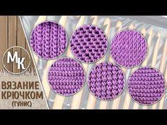 Тунисское вязание, начало. 6 узоров для начинающих. Учимся вязать тунисским крючком. МК. - YouTube