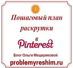 Как раскрутиться в Pinterest: пошаговый план раскрутки и объяснение, для какие и для чего нужны первые шаги на платформе Пинтерест для заработка