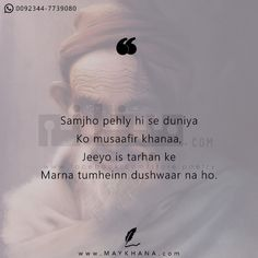 Sufi Quotes, Urdu Quotes, Poetry Quotes, Quotations, Qoutes, Sufi Poetry, My Poetry, Islamic Love Quotes, Islamic Inspirational Quotes
