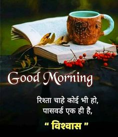 Good Morning Images For Whatsapp, Beautiful Good Morning Images For Whatsapp, Good Morning Shayari, Good Morning Hindi Messages, Good Morning Friends Quotes, Good Morning Nature, Good Morning Images Flowers, Good Morning Beautiful Quotes, Good Morning Image Quotes, Hindi Good Morning Quotes, Good Day Quotes, Good Morning Images Hd
