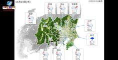 Tóquio receberá a primeira neve de 2016. Veja a previsão para Kanto e Koshin.