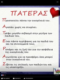 Γιορτή του μπαμπά Book Quotes, Me Quotes, Inspiring Quotes About Life, Inspirational Quotes, Funny Greek Quotes, Mommy Quotes, Family Rules, Kids Behavior, Love Words