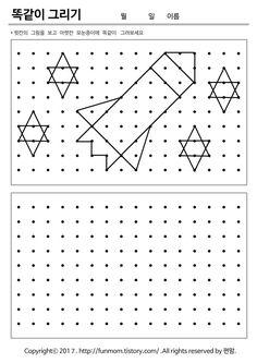 점선잇기 똑같이그리기 Dyslexia Activities, Kids Math Worksheets, 1st Grade Worksheets, Toddler Learning Activities, Indoor Activities For Kids, Preschool Activities, Visual Perception Activities, Free Printable Puzzles, Perspective Drawing Lessons