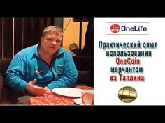 #Onecoin & Onelife Практический опыт использования ванкоин мерчантом